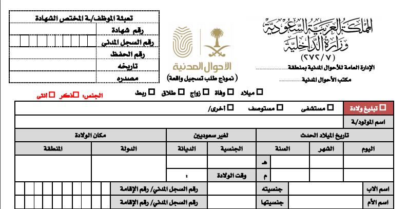 الحصول على شهادة ميلاد سعودية