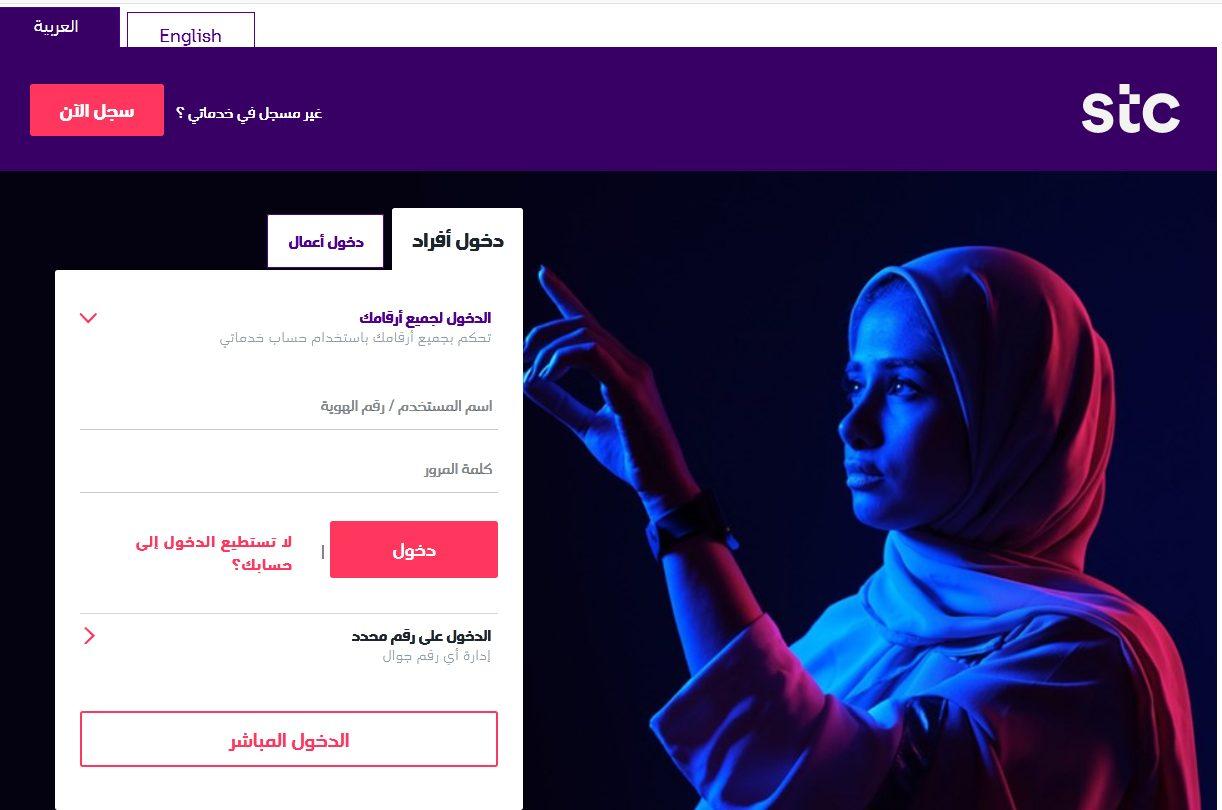 طرق تسديد فواتير الاتصالات السعودية