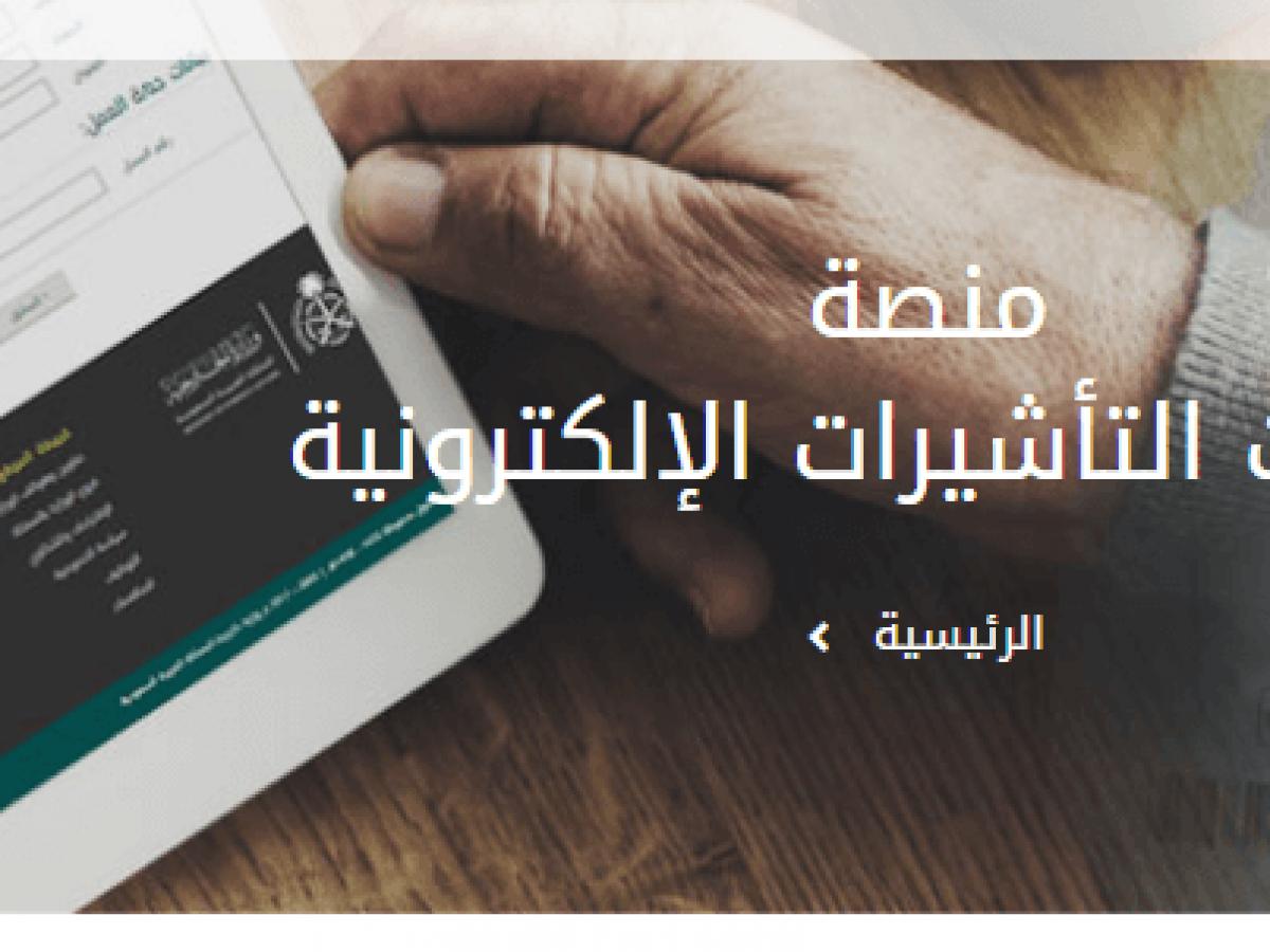 منصة التأشيرات الإلكترونية