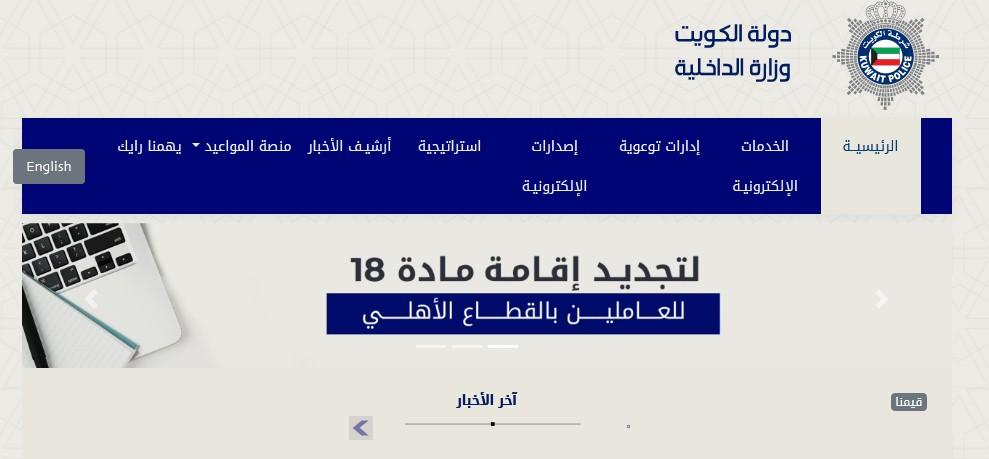 خطوات حجز موعد لمراجعة مكتب الجوازات بالكويت 1442