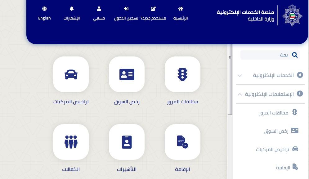 دفع مخالفات الإقامة بدولة الكويت عبر موقع وزارة الداخلية 2020