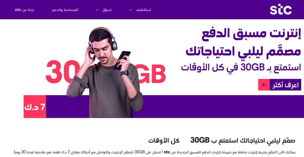 شركة فيفا الكويت وطريقة تفعيل خدمات الإنترنت 2020