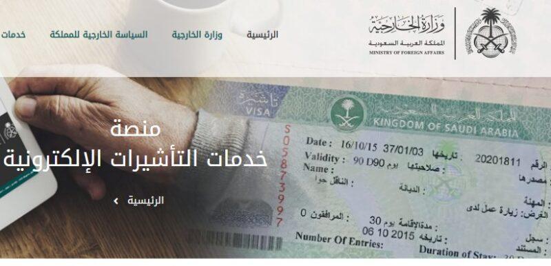 خدمات منصة النأشيرات الإلكترونية