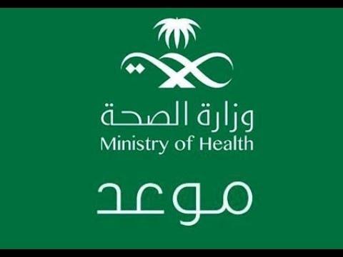 طريقة حجز موعد لتطعيم الأطفال عبر موقع وزارة الصحة السعودية 1442