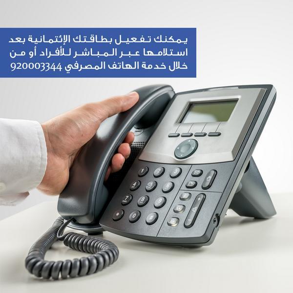 رقم الهاتف المصرفي بنك الراجحي