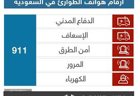 أرقام الطوارئ والدوريات والخدمات الأمنية بالمملكة العربية السعودية