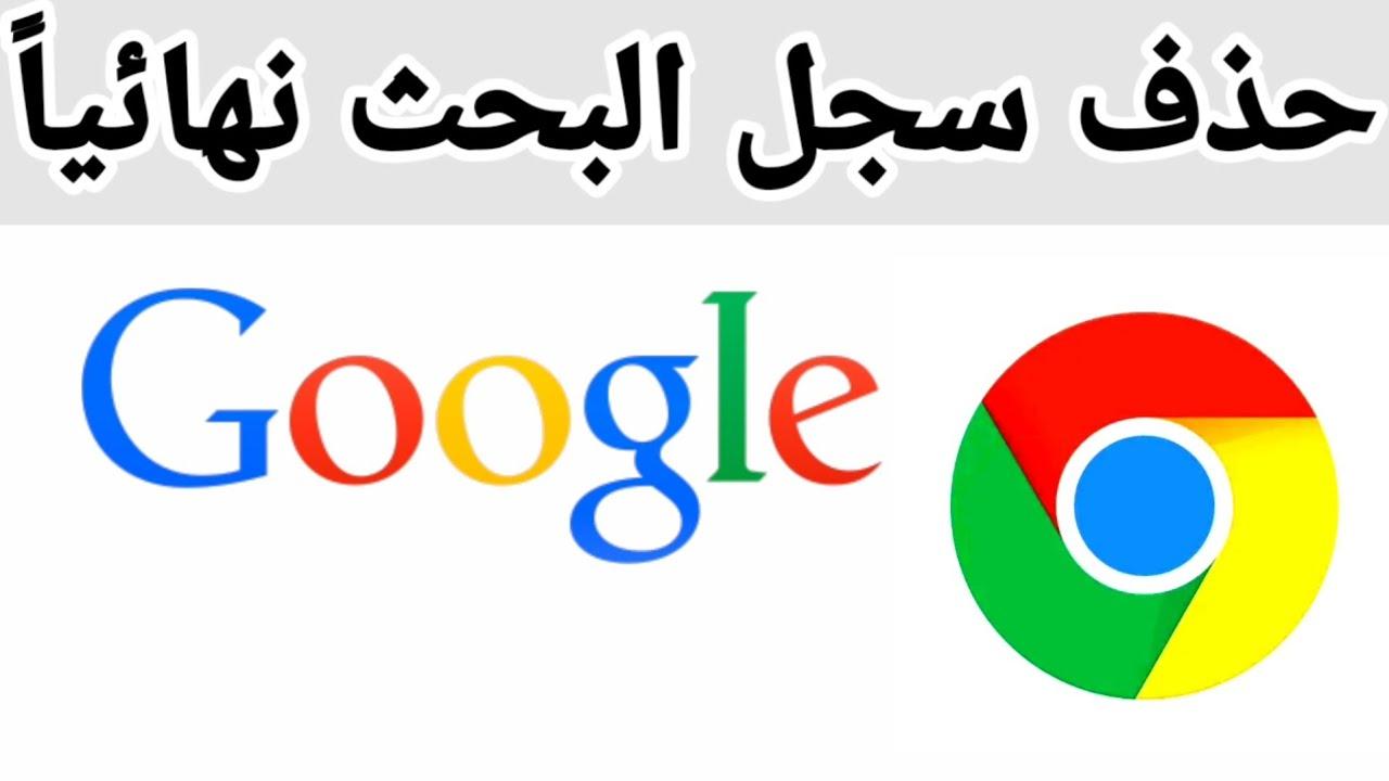 سجل جوجل