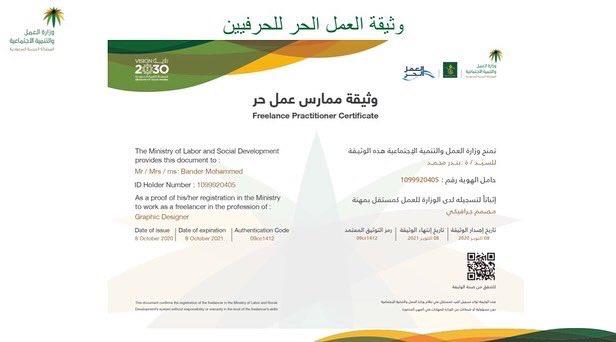 خطوات الحصول على وثيقة العمل الحر عبر موقع وزارة العمل