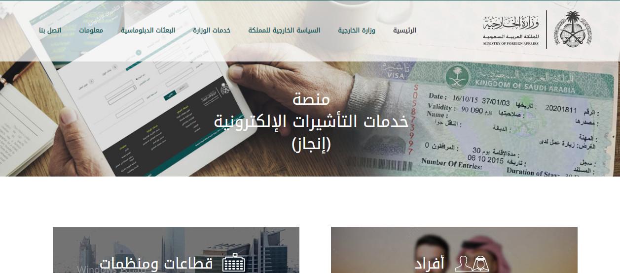 إليكم رابط الدخول إلى منصة إنجاز تعديل طلب انجاز السعودية 24