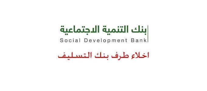 طريقة إخلاء الطرف من بنك التسليف الاجتماعي في المملكة