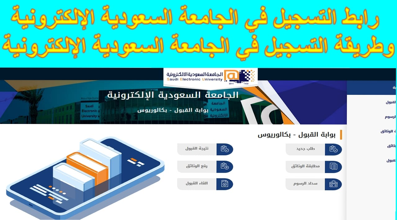استعلام نتيجة القبول بالجامعة السعودية الإلكترونية