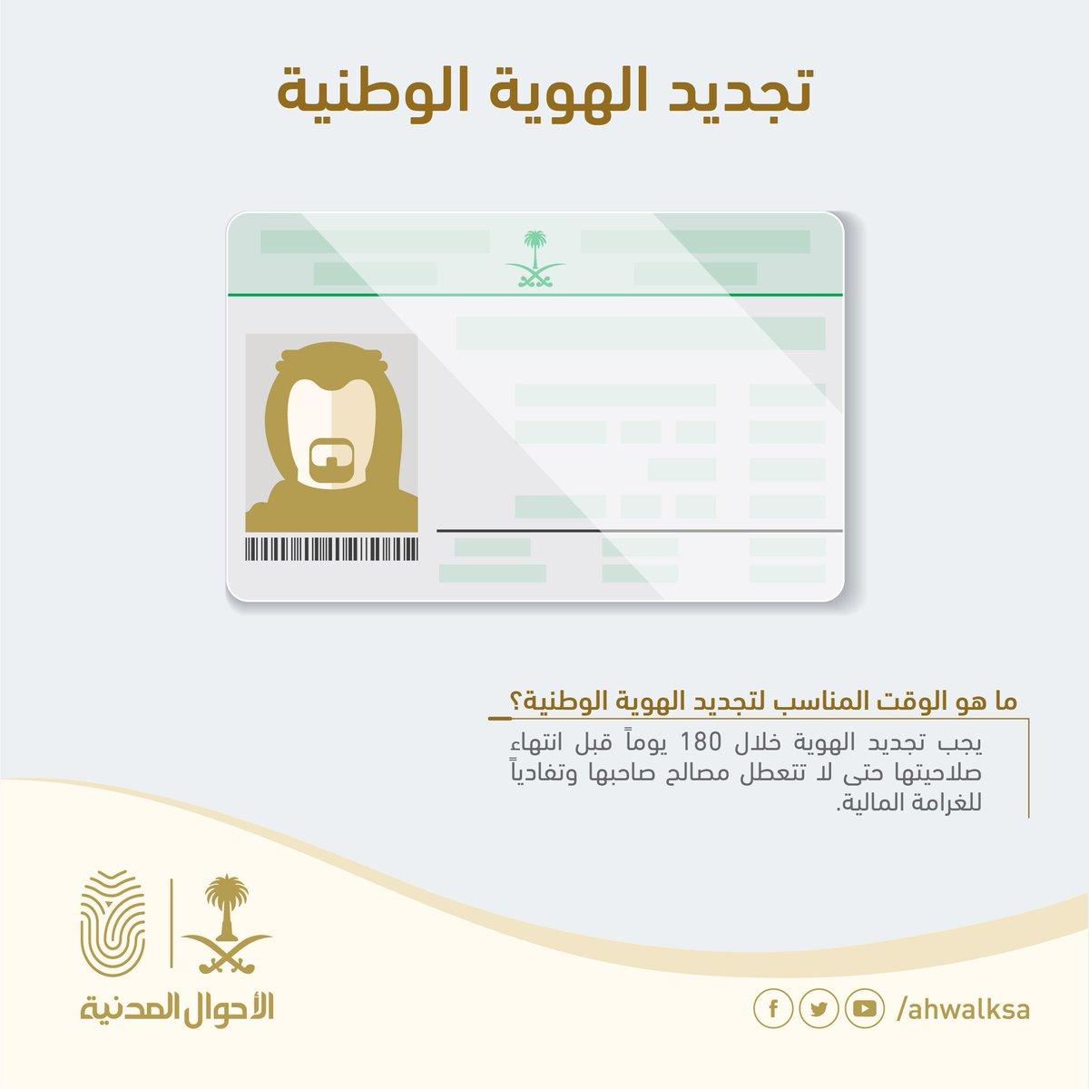 استلام بطاقة الأحوال من مكتب الأحوال المدنية