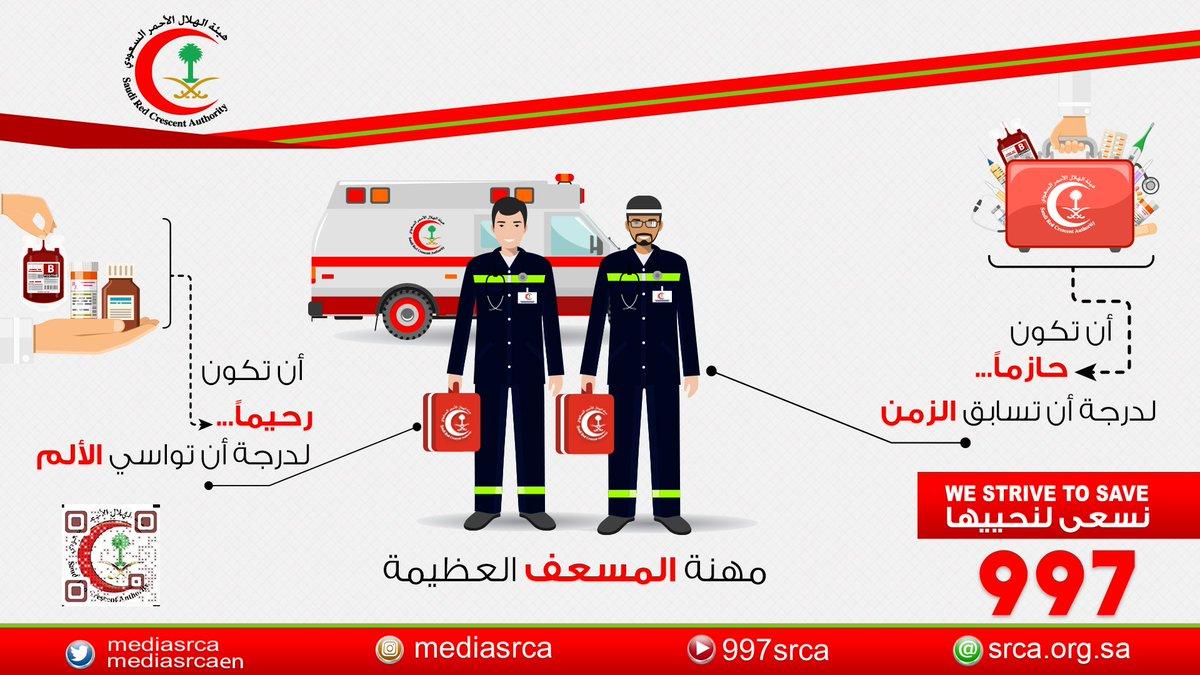 الإسعاف في المملكة العربية السعودية