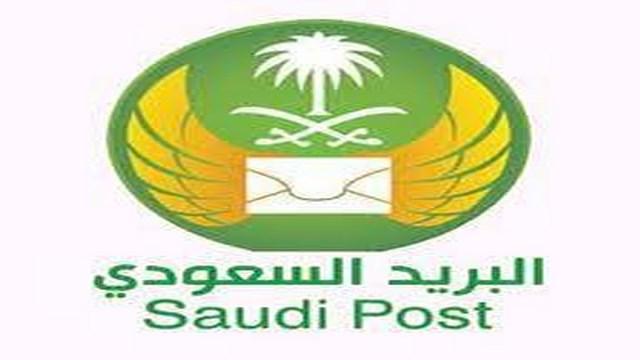 هيئة البريد السعودي