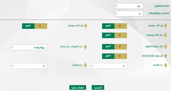 برنامج حساب المواريث في السعودية عبر موقع وزارة العدل 1442