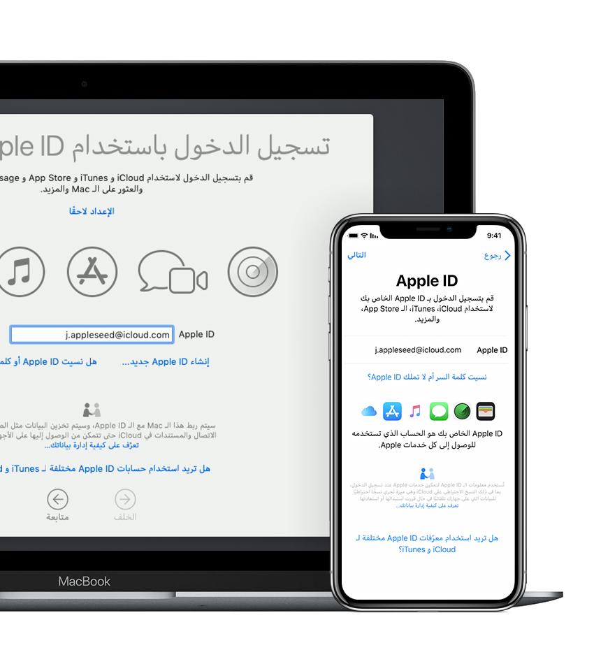 الدخول على Apple Id