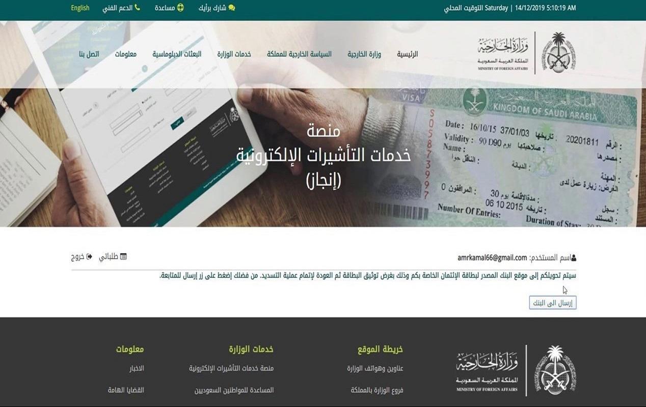 خطوات استعلام تأشيرة صادرة من وزارة الخارجية 1442