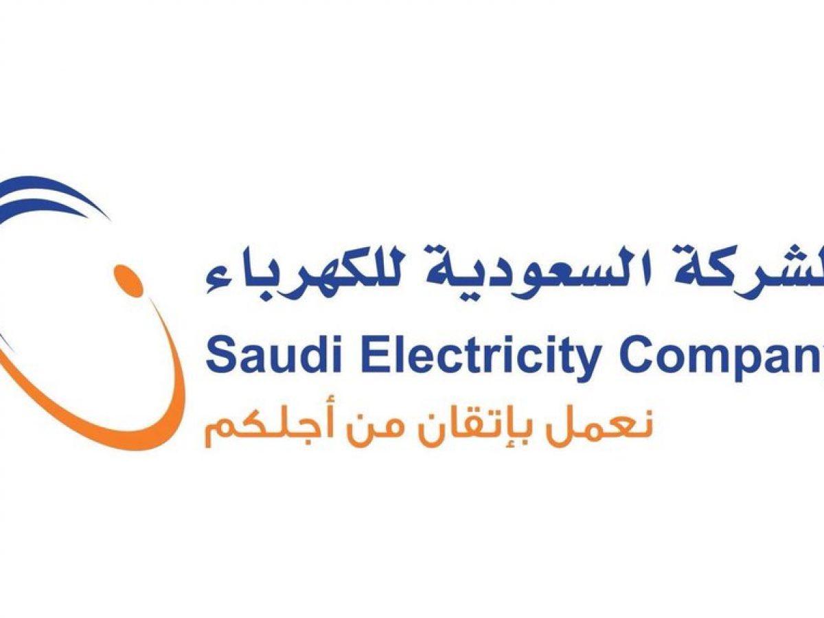 خطوات استعلام فاتورة الكهرباء 1442