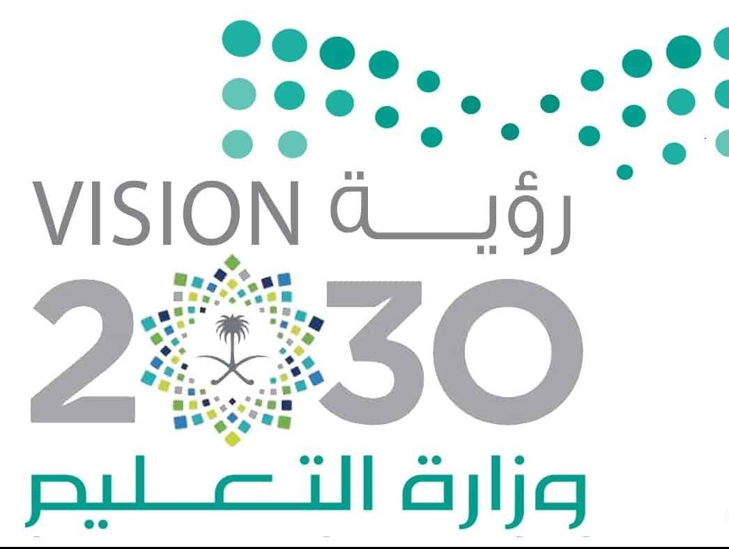 شعار وزارة التعليم السعودية الجديد 1442 مفرغ وبدون خلفية بيضاء السعودية 24