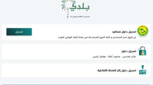 كيفية تجديد رخصة محل عن طريق موقع بلدي الإلكتروني