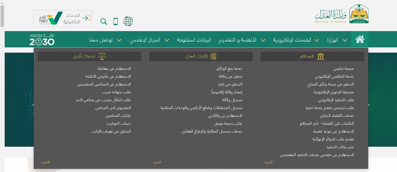 طريقة حساب المواريث بطريقة إلكترونية عبر موقع وزارة العدل