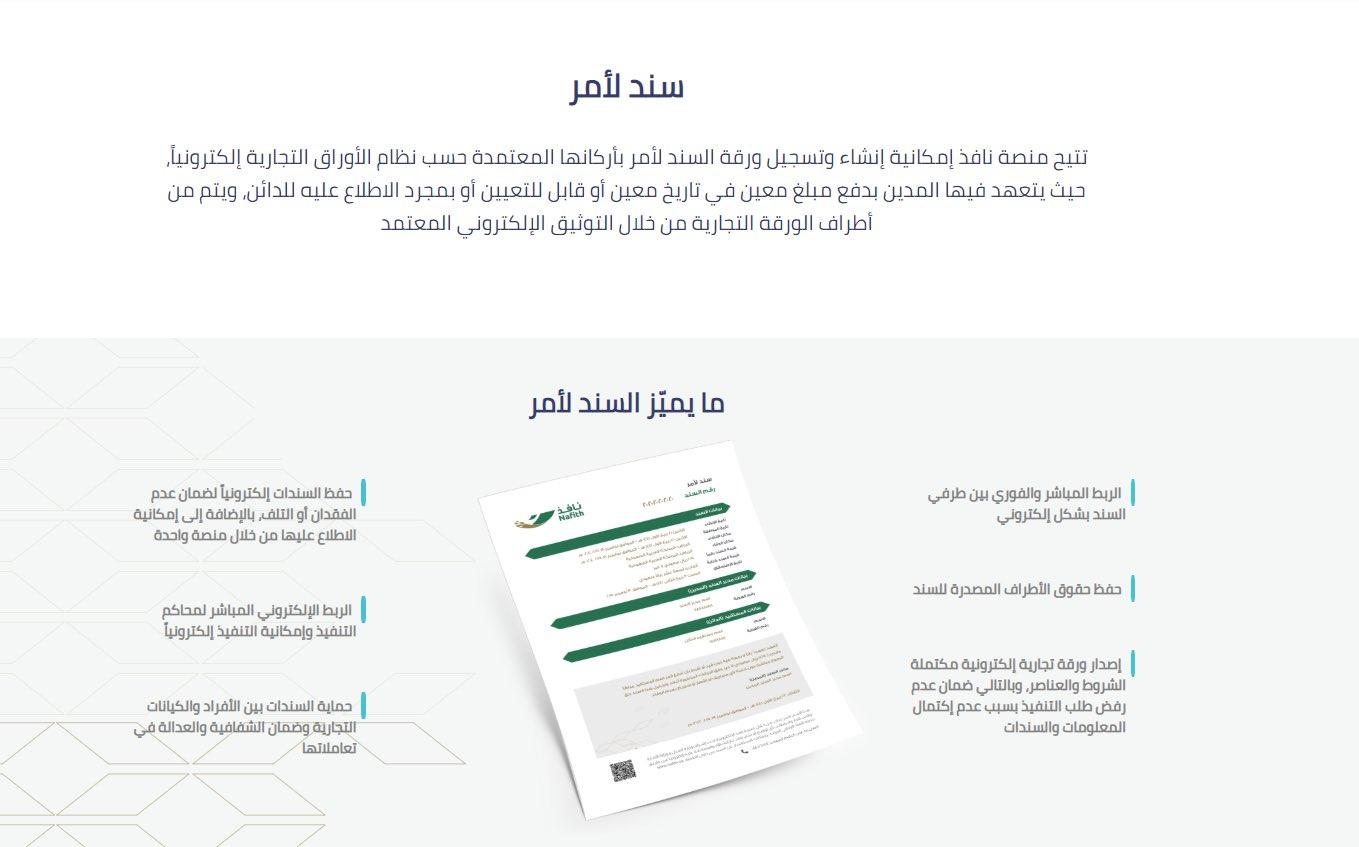 نموذج سند لأمر عبر منصة نافذ الإلكترونية وتوثيق الديون