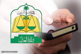 برقم الهوية الاستعلام عن موعد قضية وزارة العدل 1442