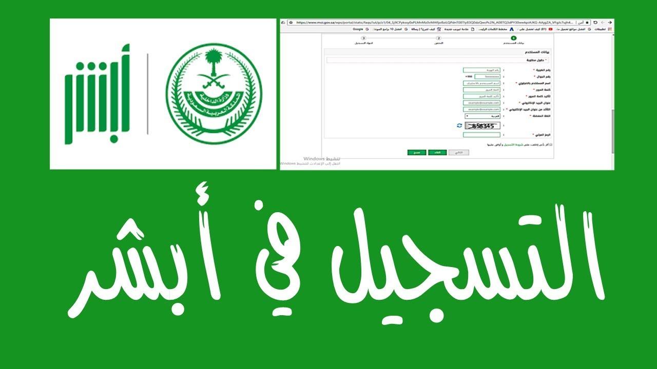 خطوات التسجيل في أبشر أفراد للحصول على خدمات قطاعات وزارة الداخلية 1442