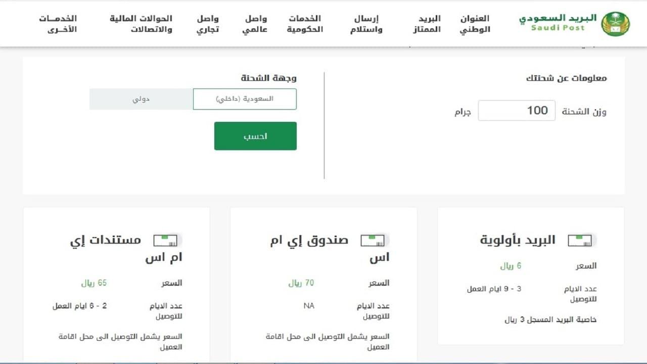 أسعار الشحن الدولي للبريد السعودي 2021