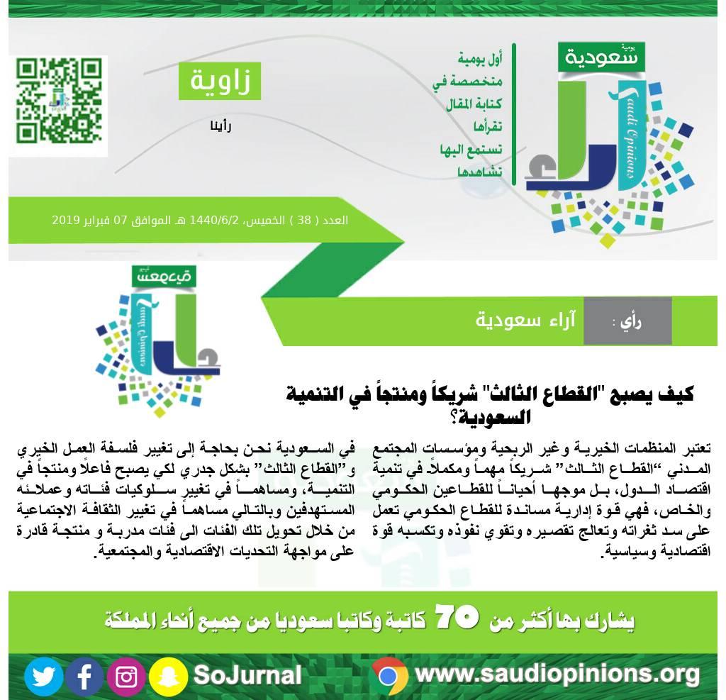 القطاع الثالث في السعودية