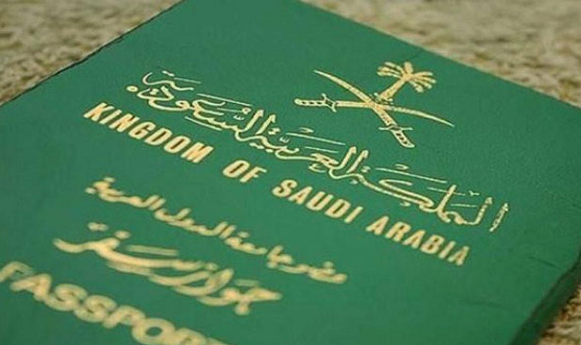 تجديد جواز السفر السعودي 1442