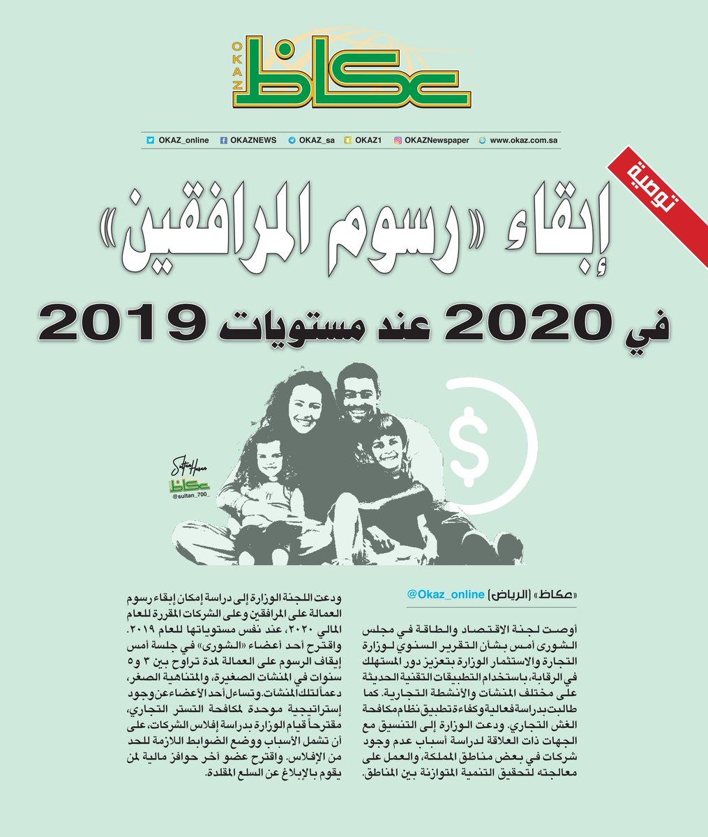 رسوم المرافقين 2020