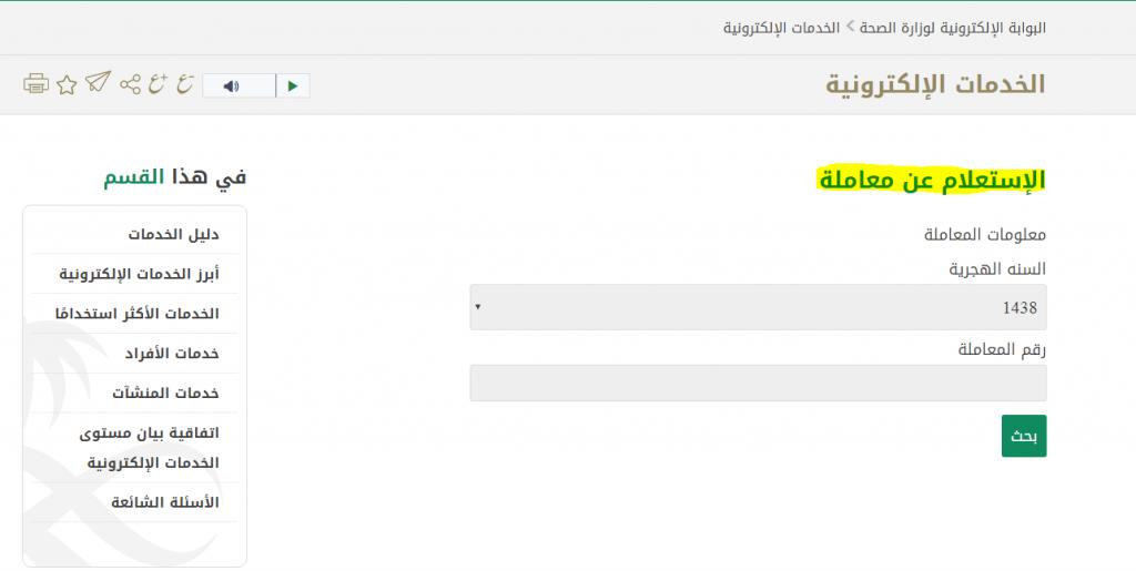 طريقة الاستعلام عن معاملة من خلال وزارة الصحة الإلكترونية