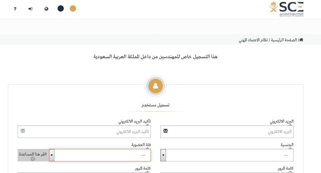 طريقة تسجيل دخول موقع الهيئة السعودية للمهندسين