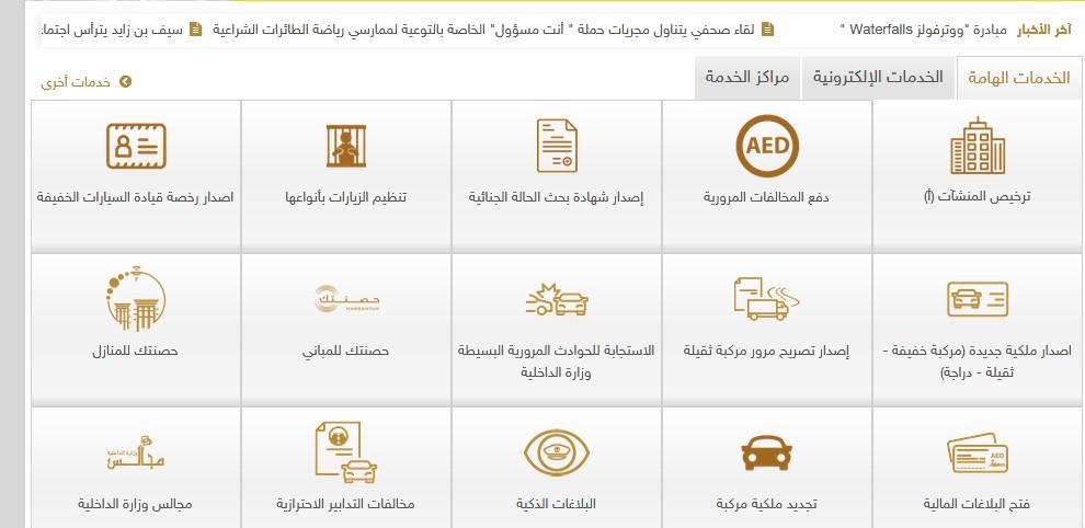 خطوات تجديد ملكية المركبة عبر وزارة الداخلية الإماراتية أون لاين
