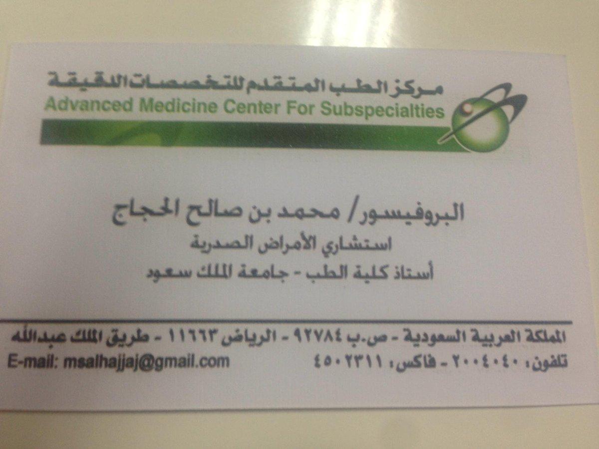 تخصصات مركز الطب المتقدم وكيفية الحجز في المركز