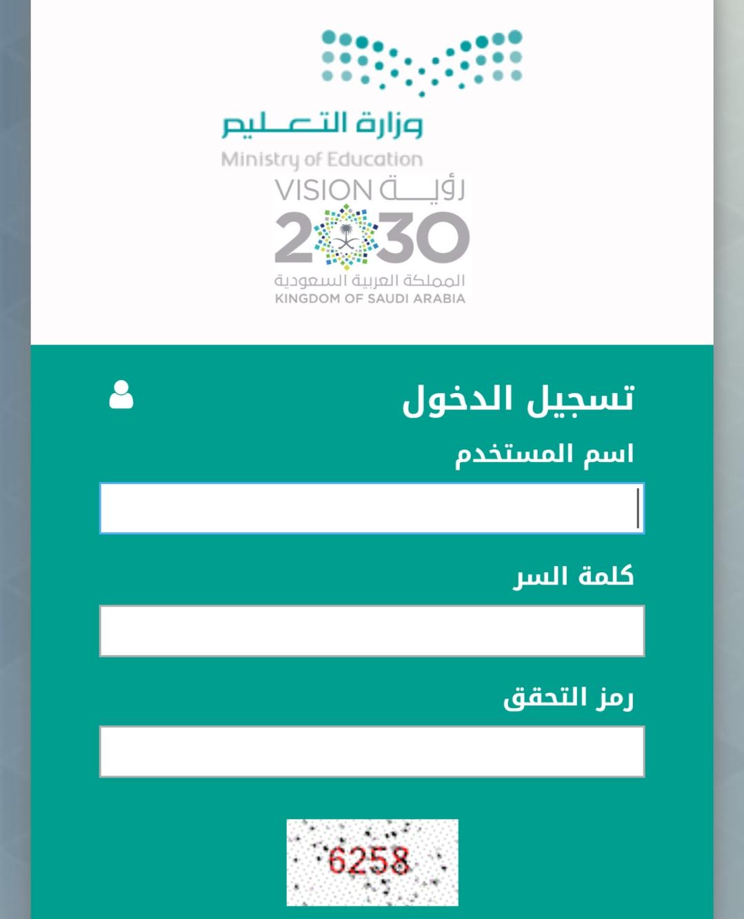 تسجيل الطلاب في روضة نظام نور1443