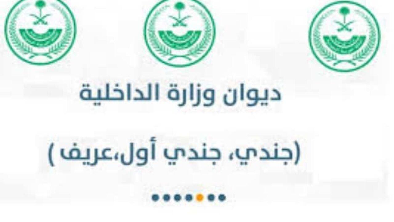 وظائف الداخلية السعودية