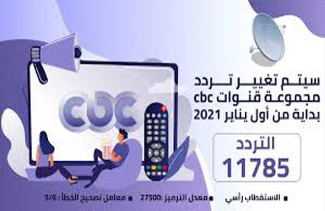 تردد قناة cbc سفرة الجديد