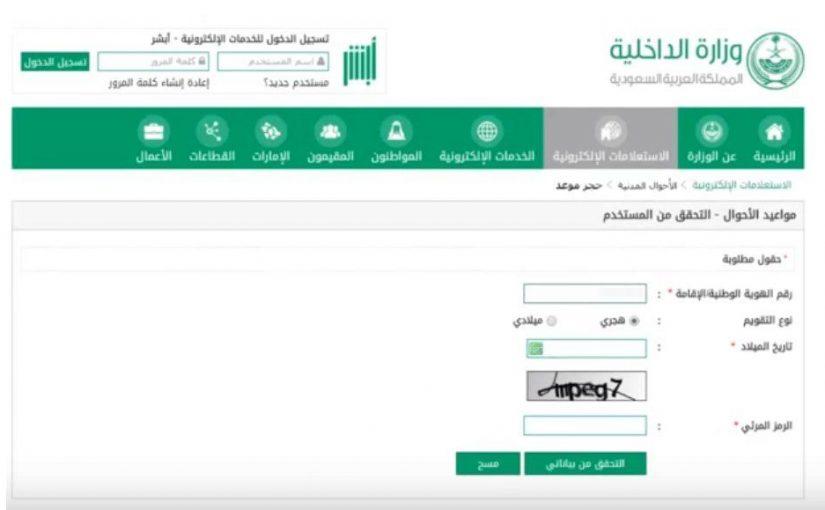 خطوات حجز موعد في المرور السعودي عبر منصة أبشر الإلكترونية