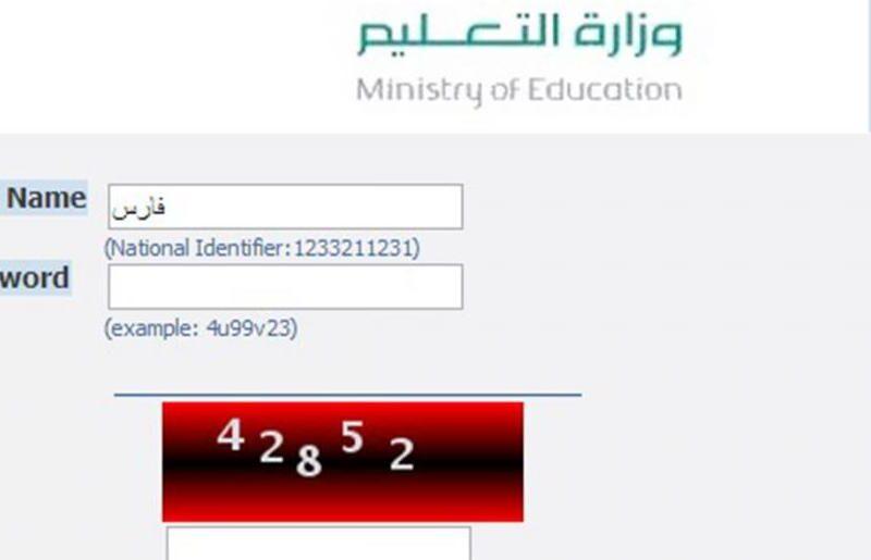 الاستعلام عن اسماء المترقين نظام فارس التعليمي