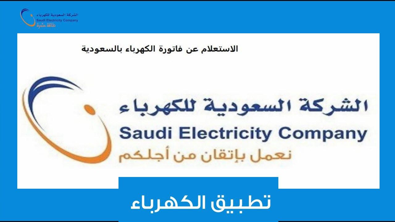كيفية الاستعلام عن فاتورة الكهرباء