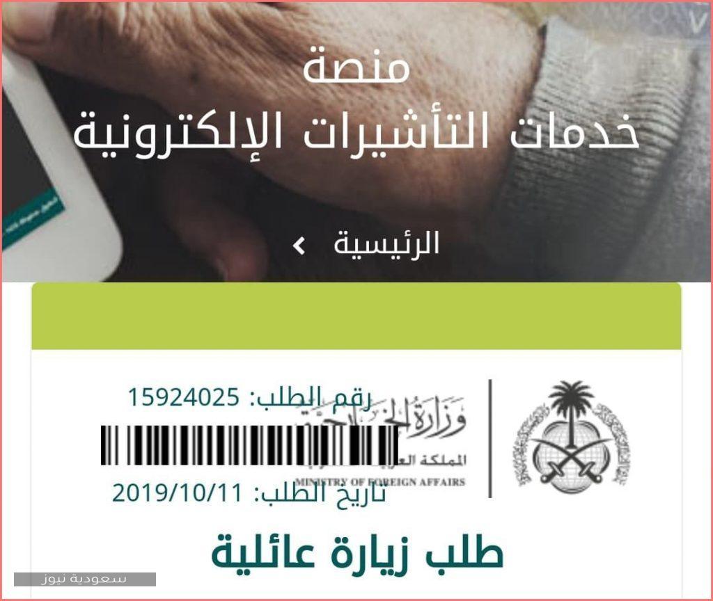 شروط طلب زيارة عائلية عبر منصة التأشيرات الإلكترونية وزارة الخارجية
