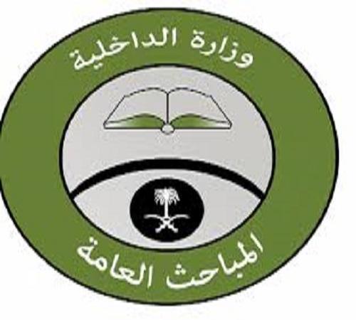 رقم المباحث العامة في السعودية وأهميتها في القطاع الأمني