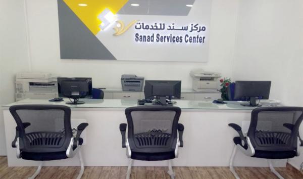 رابط موقع الغرفة التجارية وطريقة التسجيل في خدمة سند