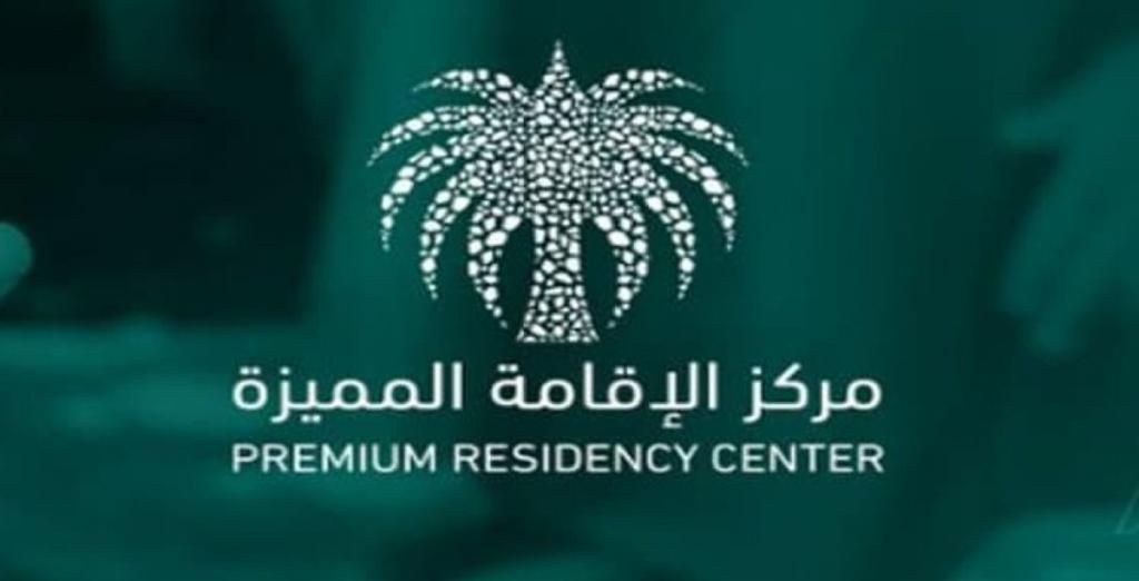 شروط الإقامة المميزة في السعودية وأهم المميزات 1442
