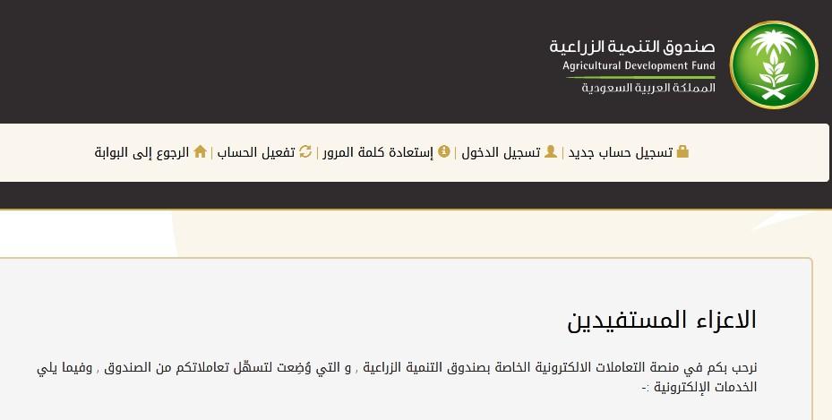 طريقة طباعة إخلاء طرف من البنك الزراعي السعودي 1442