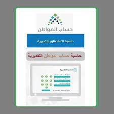 قيمة دعم حساب المواطن من خلال الحاسبة التقديرية على موقع الدعم