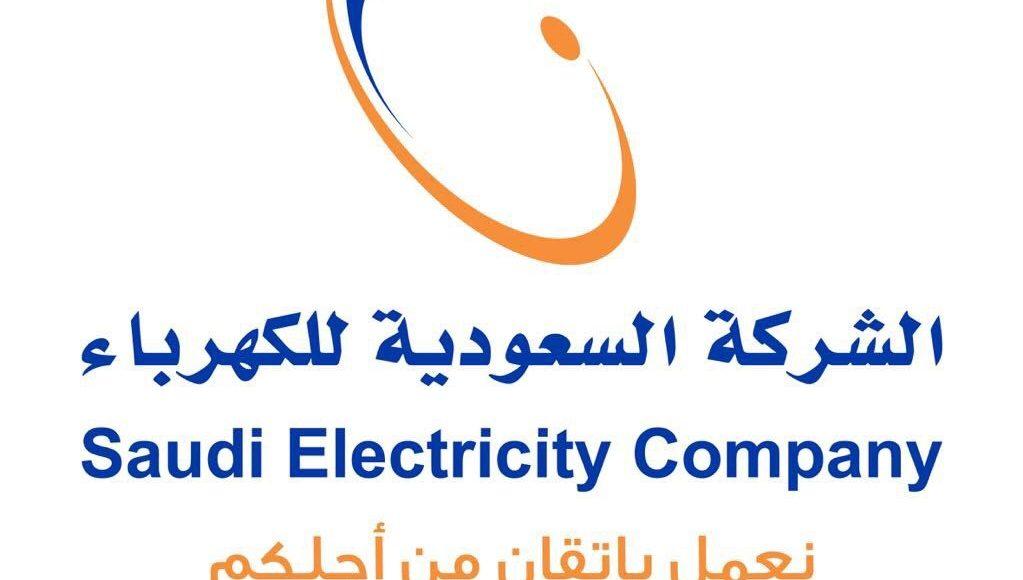 تطبيق بوابتي شركة الكهرباء السعودية وطرق التواصل 1442