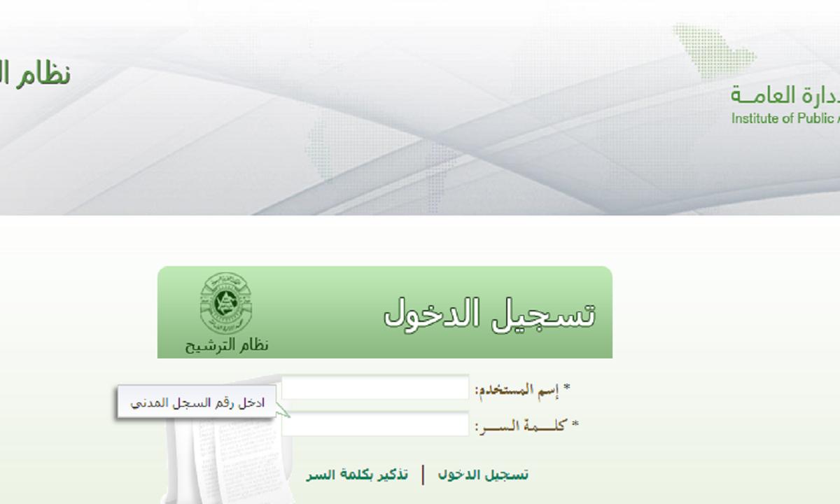 التسجيل في معهد الإدارة 1442